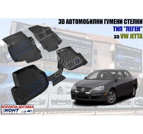 3D Автомобилни гумени стелки GMAX тип леген за VW Jetta V (2005-2010)