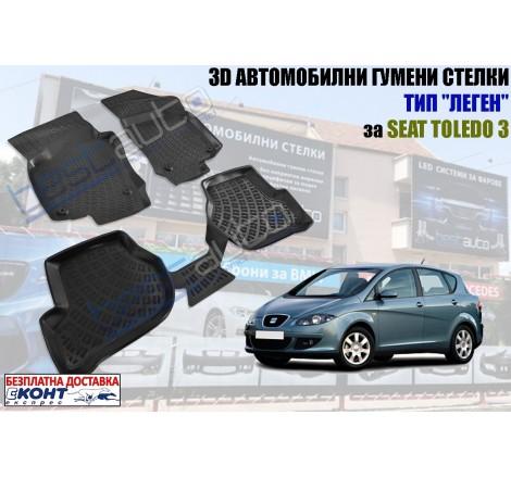 3D Автомобилни гумени стелки GMAX тип леген за Seat Toledo III (2006-2009)