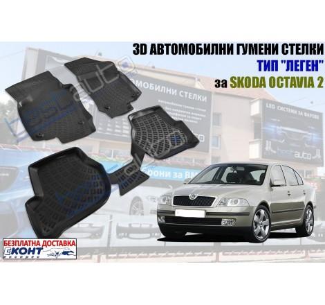 3D Автомобилни гумени стелки GMAX тип леген за Skoda Octavia II (2004-2012)