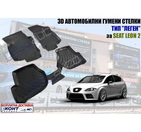 3D Автомобилни гумени стелки GMAX тип леген за Seat Leon II (2005-2012)