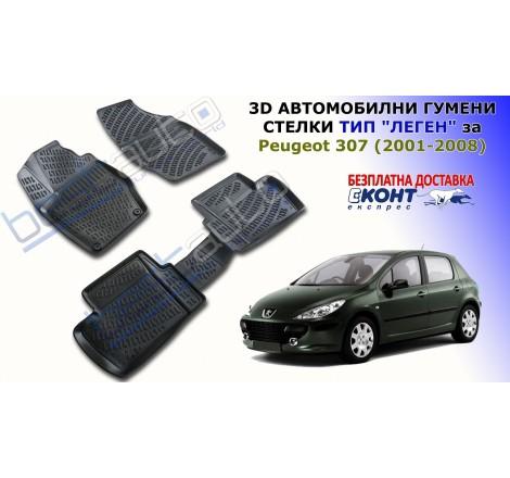 3D Автомобилни гумени стелки GMAX тип леген за Peugeot 307 (2001-2008)