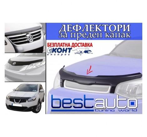 Дефлектор за преден капак за Peugeot 206 (2003-2009)