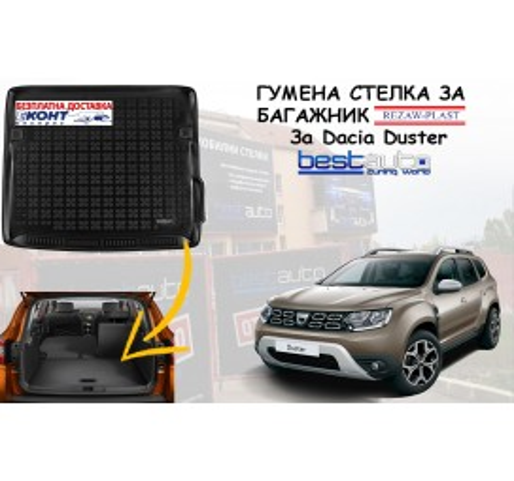 Гумена стелка за багажник Rezaw Plast за Dacia Duster (2018+) 4x4
