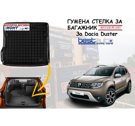 Гумена стелка за багажник Rezaw Plast за Dacia Duster (2018+)