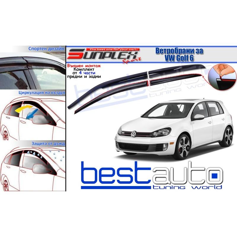 Ветробрани Sunplex Mugen Стил за VW GOLF 6 ХЕЧБЕК 5 ВРАТИ (2008-2013)