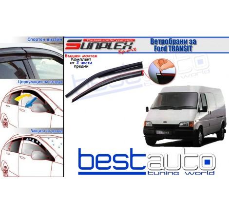 Ветробрани Sunplex Mugen Стил за Ford Transit (1985-2000)