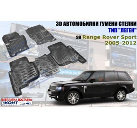 3D Автомобилни гумени стелки GMAX тип леген за Range Rover Sport (2005-2012)