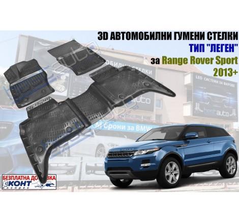 3D Автомобилни гумени стелки GMAX тип леген за Range Rover Sport (2013+)