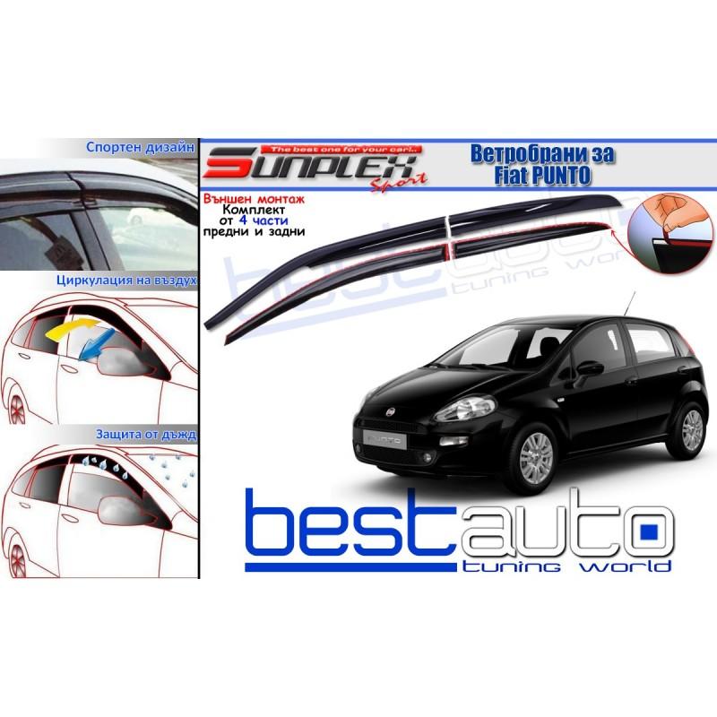 Ветробрани Sunplex Mugen Стил за Fiat Punto (2005-2016)