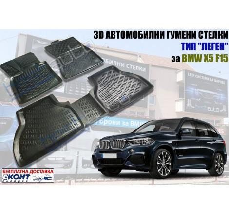 3D Автомобилни гумени стелки GMAX тип леген за BMW X5 F15 (2013+)