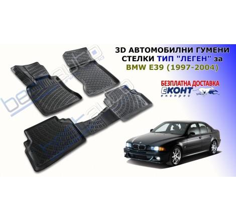 3D Автомобилни гумени стелки GMAX тип леген за BMW E39 (1996-2003)
