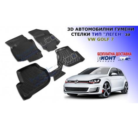 3D Автомобилни гумени стелки GMAX тип леген за VW Golf 7 (2013+)