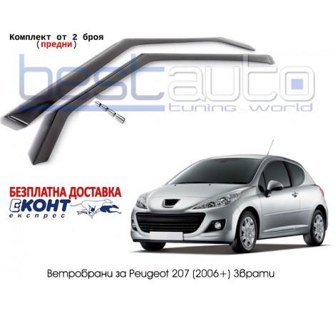 Ветробрани за Peugeot 207 (2006+) с 3 врати