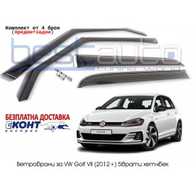 Ветробрани за Volkswagen Golf 7 (2012+) хетчбек с 5 врати