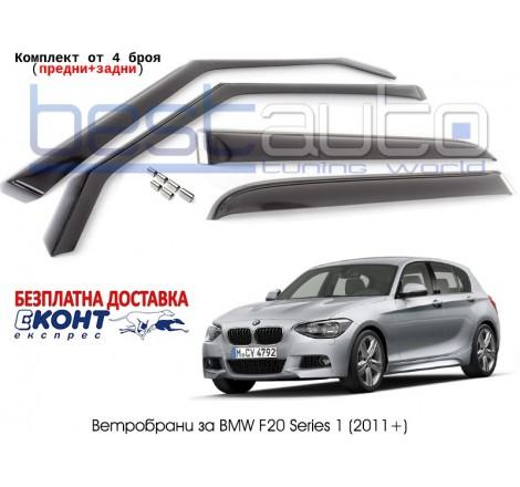 Ветробрани за BMW F20 Series 1 (2011+)
