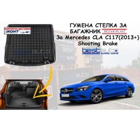 Гумена стелка за багажник Rezaw Plast за Mercedes CLA C117 (2013+) Shooting Brake