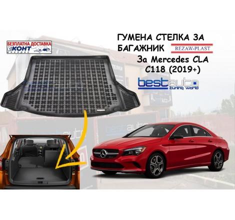 Гумена стелка за багажник Rezaw Plast за Mercedes CLA C118 (2019+)