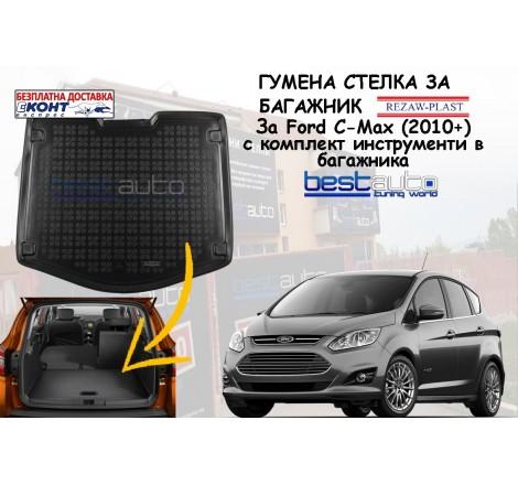 Гумена стелка за багажник Rezaw Plast за Ford C-Max (2010+)