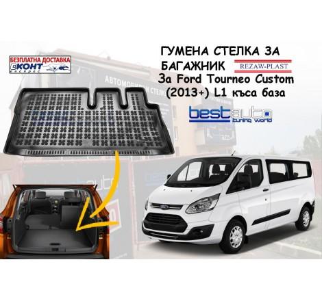Гумена стелка за багажник Rezaw Plast за Ford Tourneo Custom (2013+) L1 къса база