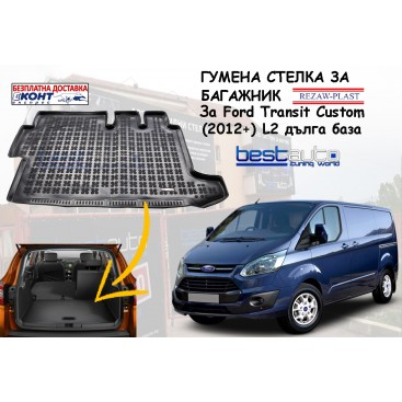 Гумена стелка за багажник Rezaw Plast за Ford Transit Custom (2012+) L2 дълга база