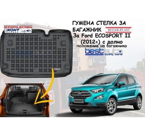 Гумена стелка за багажник Rezaw Plast за Ford ECOSPORT II (2012+) с долно положение на багажника