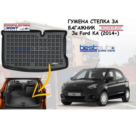 Гумена стелка за багажник Rezaw Plast за Ford KA (2014+)