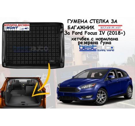 Гумена стелка за багажник Rezaw Plast за Ford Focus IV Хечбек (2018+) с нормална резервна гума