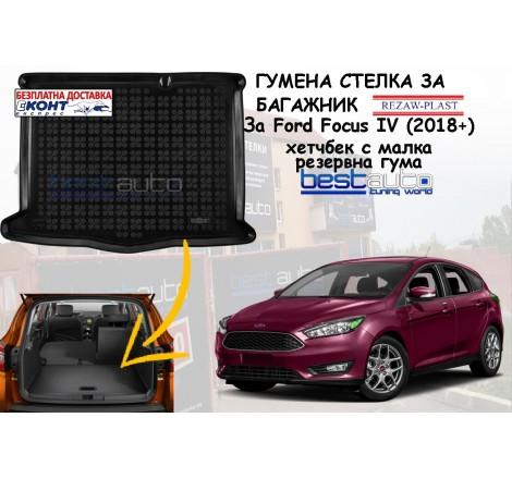 Гумена стелка за багажник Rezaw Plast за Ford Focus IV Хечбек (2018+) с малка резервна гума