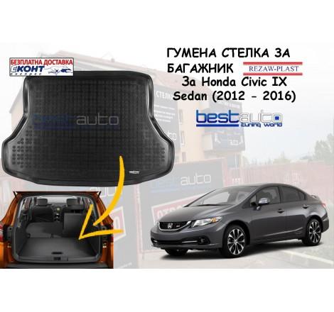 Гумена стелка за багажник Rezaw Plast за Honda Civic IX седан (2012-2016)
