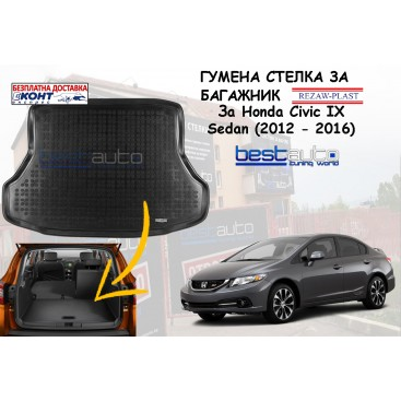 Гумена стелка за багажник Rezaw Plast за Honda Civic IX седан (2012-2016)