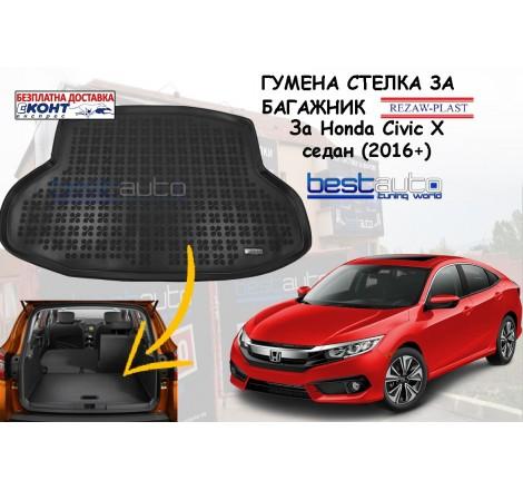 Гумена стелка за багажник Rezaw Plast за Honda Civic X (2016+) седан