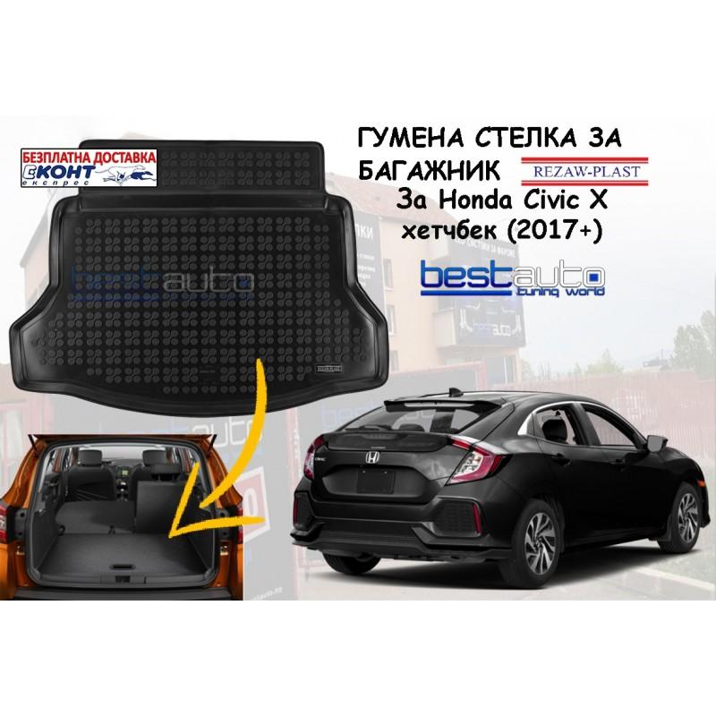 Гумена стелка за багажник Rezaw Plast за Honda Civic X (2017+) хетчбек