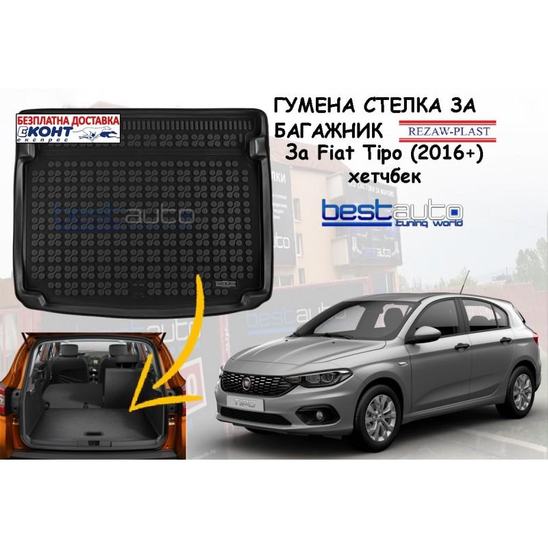 Гумена стелка за багажник Rezaw Plast за Fiat Tipo хетчбек (2016+)