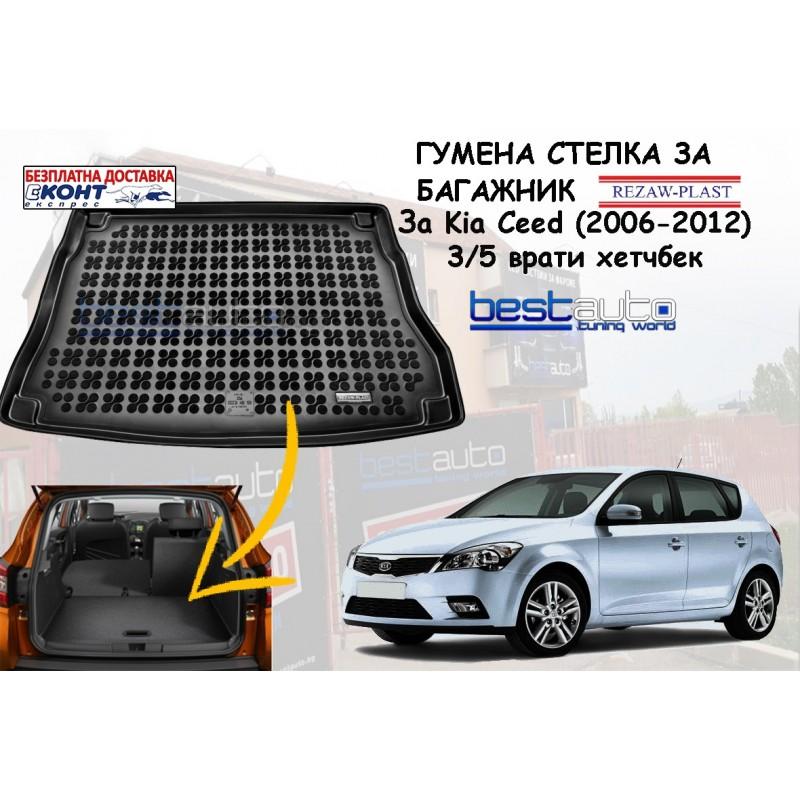 Гумена стелка за багажник Rezaw Plast за Kia Ceed (2006-2012) 3/5 врати хетчбек