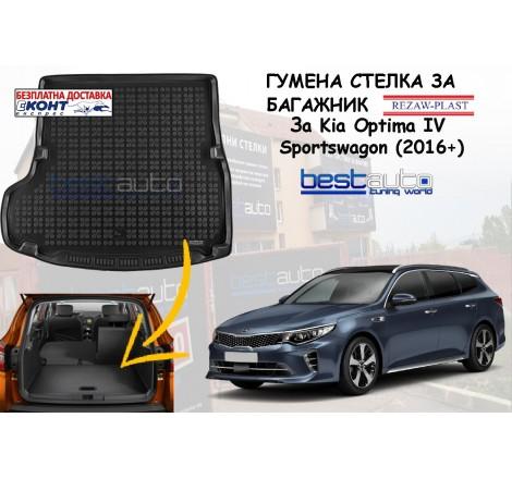 Гумена стелка за багажник Rezaw Plast за Kia Optima IV (2016+) Sportswagon