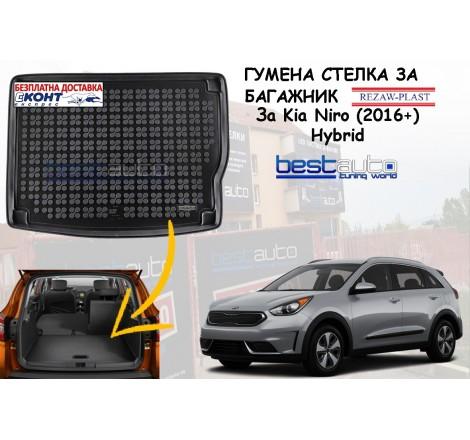 Гумена стелка за багажник Rezaw Plast за Kia Niro (2016+) Hybrid