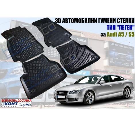 3D Автомобилни гумени стелки GMAX тип леген за Audi A5 / S5 (2007-2016)