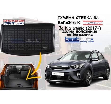 Гумена стелка за багажник Rezaw Plast за Kia Stonic (2017+) в долно положение на багажника