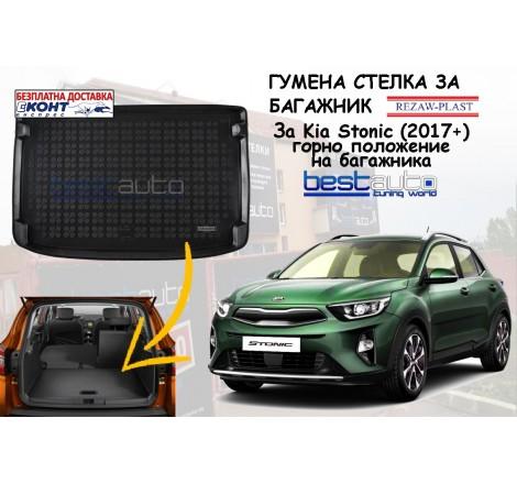 Гумена стелка за багажник Rezaw Plast за Kia Stonic (2017+) в горно положение на багажника