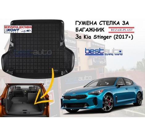 Гумена стелка за багажник Rezaw Plast за Kia Stinger (2017+)