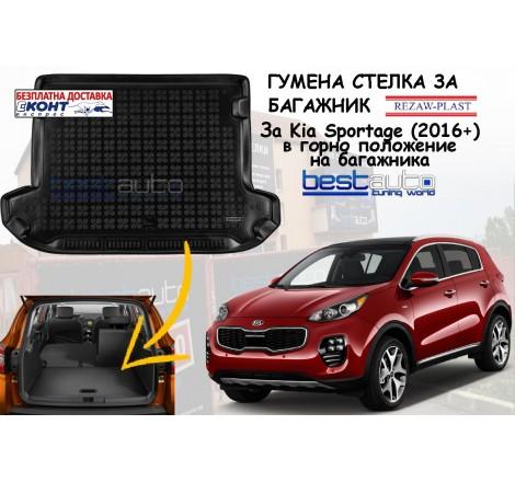 Гумена стелка за багажник Rezaw Plast за Kia Sportage IV (2016+) в горно положение на багажника