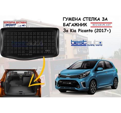 Гумена стелка за багажник Rezaw Plast за Kia Picanto (2017+)