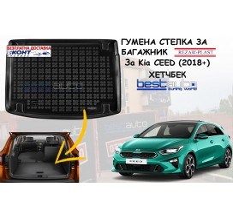 Гумена стелка за багажник Rezaw Plast за Kia Ceed (2018+) хетчбек