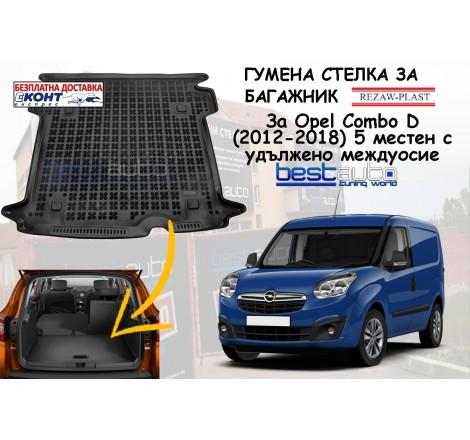 Гумена стелка за багажник Rezaw Plast за Opel Combo D (2012-2018) 5 местен с удължено междуосие
