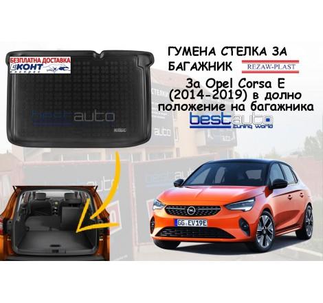 Гумена стелка за багажник Rezaw Plast за Opel Corsa E (2014-2019) в долно положение на багажника
