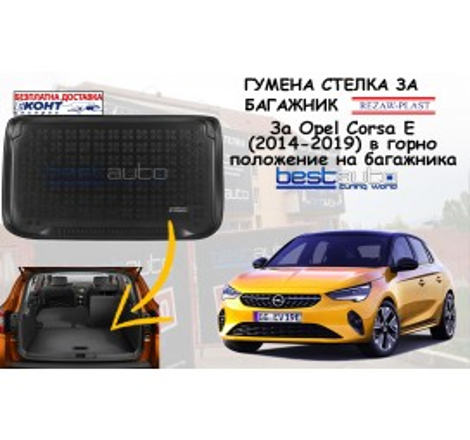 Гумена стелка за багажник Rezaw Plast за Opel Corsa E (2014-2019) в горно положение на багажника