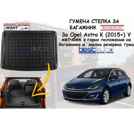 Гумена стелка за багажник Rezaw Plast за Opel Astra K (2015+) хетчбек в горно положение с малка резервна гума