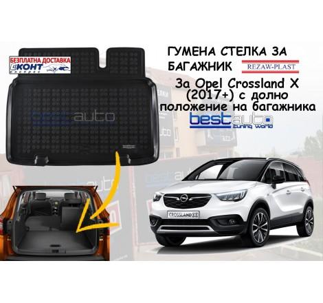 Гумена стелка за багажник Rezaw Plast за Opel Crossland X (2017+) в долно положение на багажника