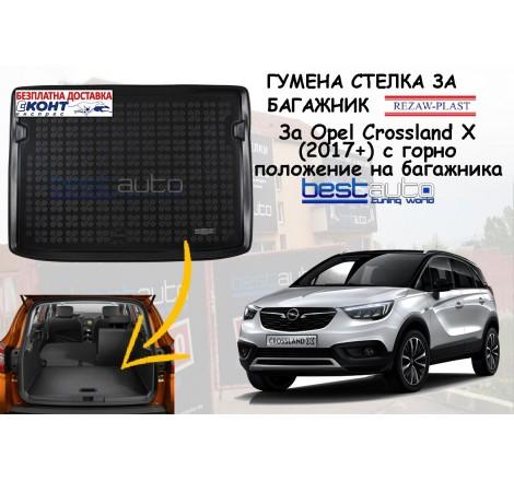 Гумена стелка за багажник Rezaw Plast за Opel Crossland X (2017+) в горно положение на багажника