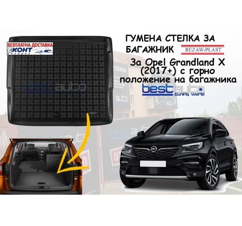 Гумена стелка за багажник Rezaw Plast за Opel Grandland X (2017+) в горно положение на багажника